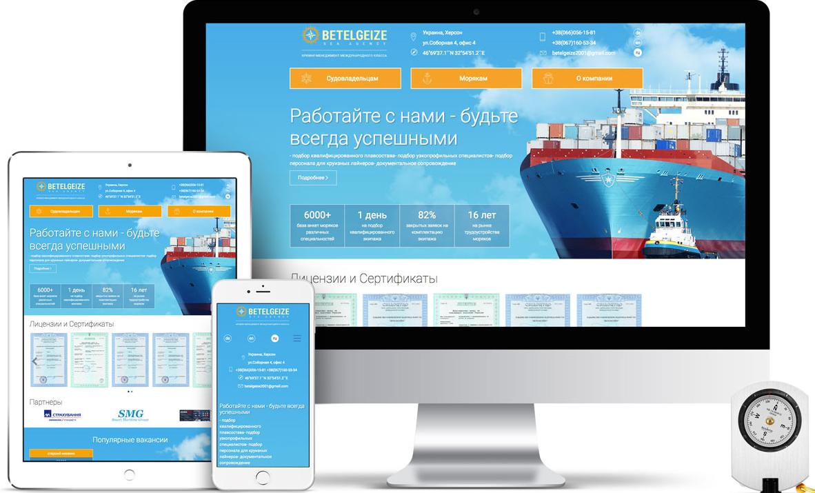 Corporate site of Ukrainian Crewing Agency BETELGEIZE