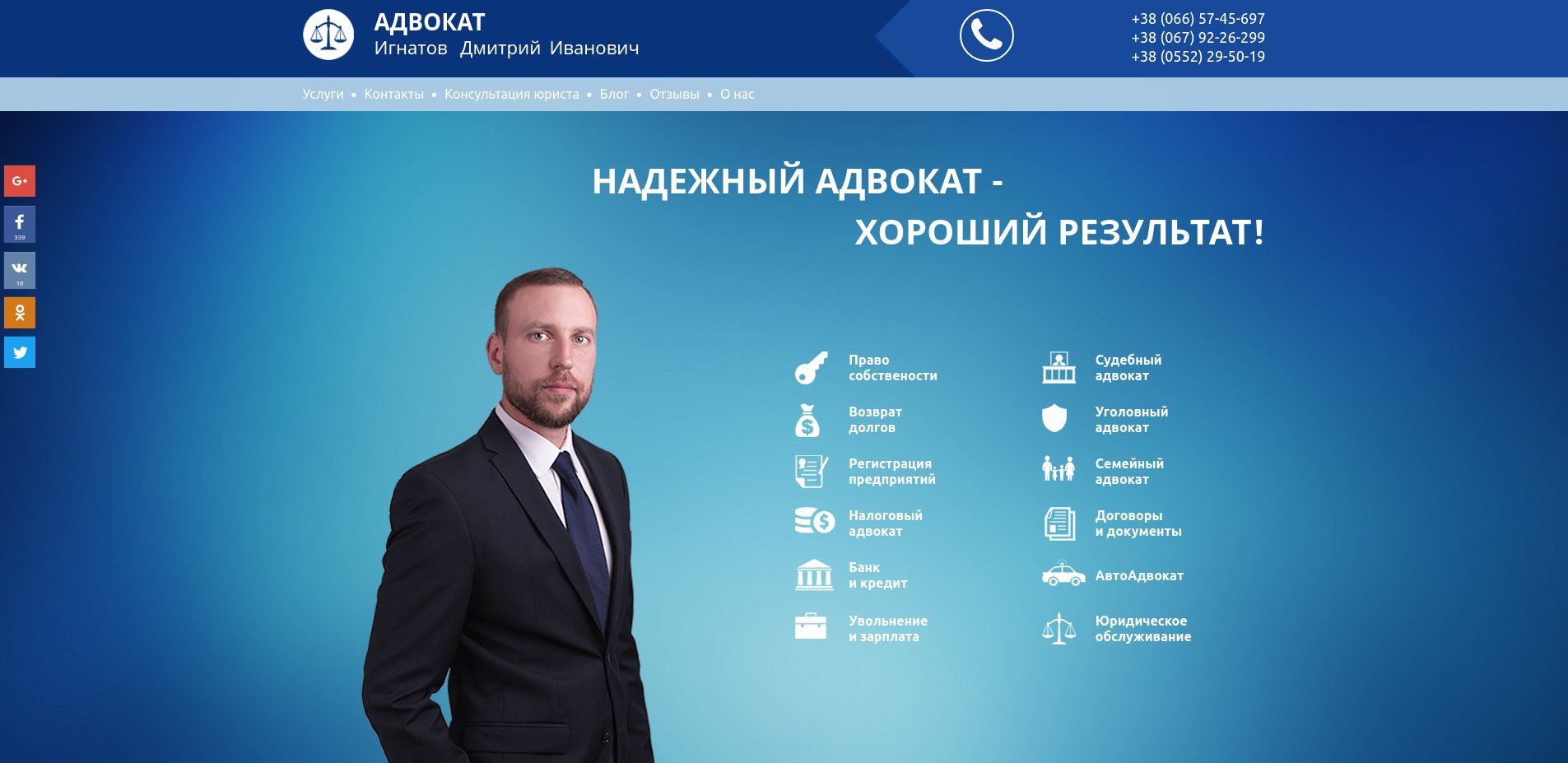 Personal website of lawyer. Kherson