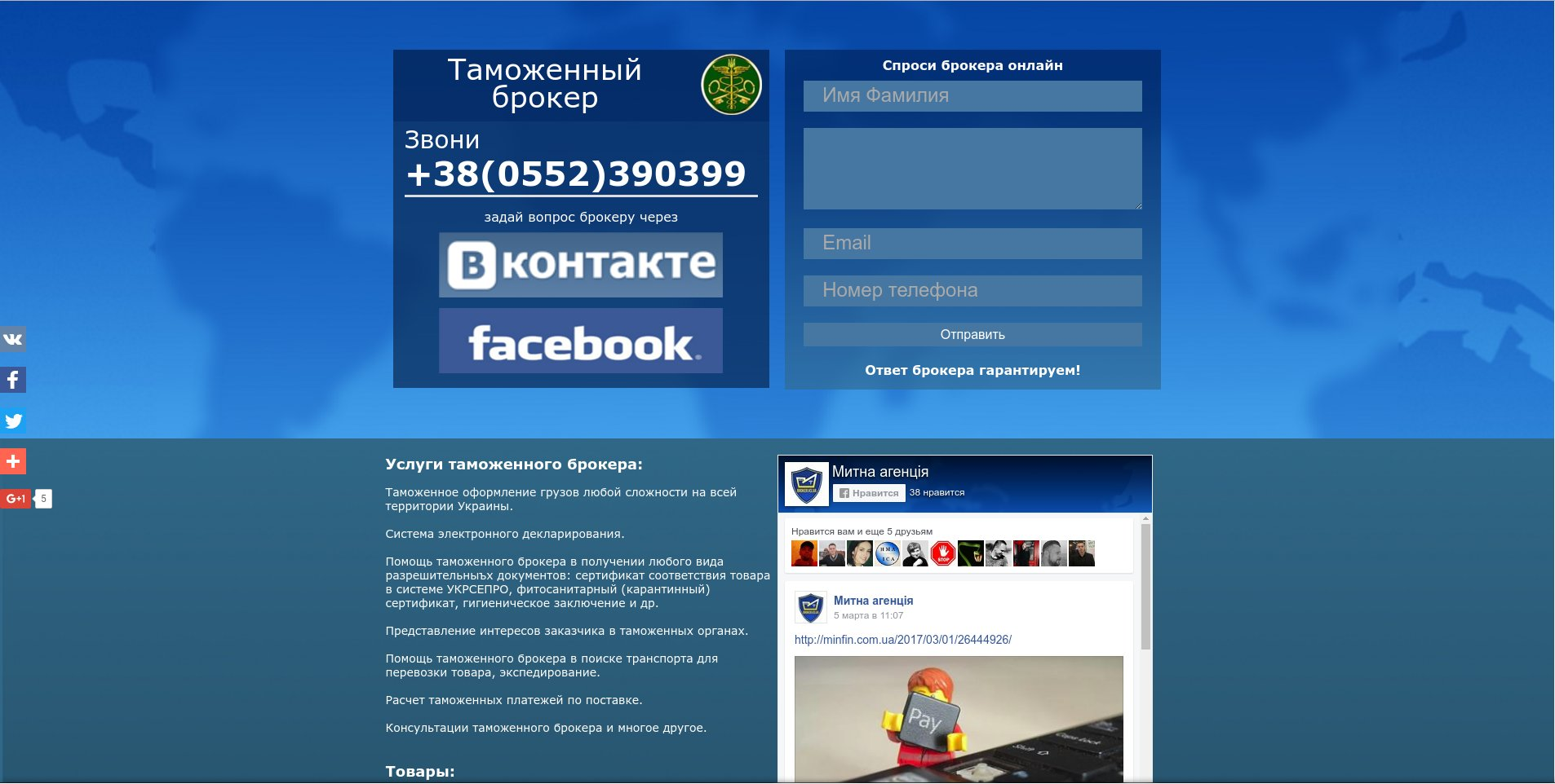Landing promo page of a customs broker. Kherson