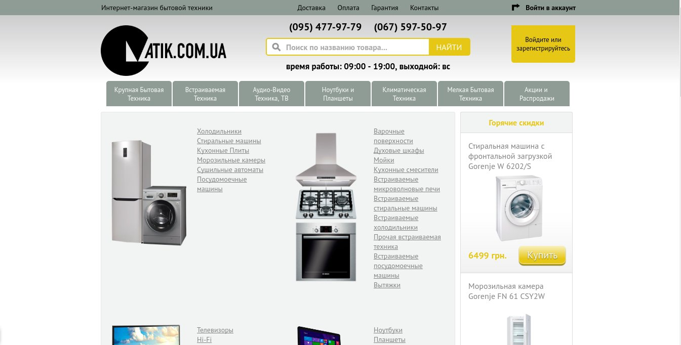 E-shop of household appliances Atik. Kherson.